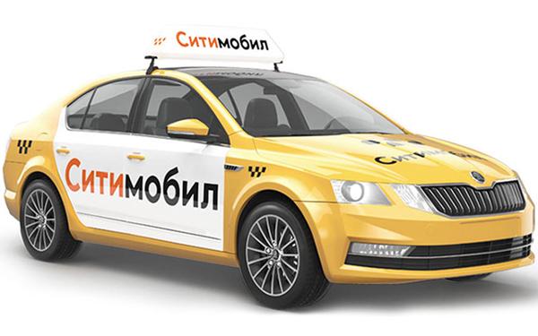 авто с брендом СитиМобил