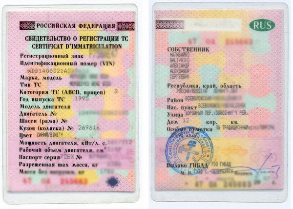 Св-во о регистрации ТС